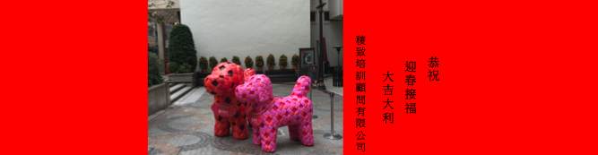 Happy Chinese New Year/祝大家狗年大吉大利